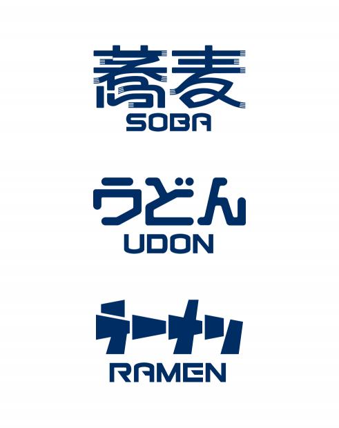 AnAn Japanese Noodle Bar Soba, Udon, Ramen lettering