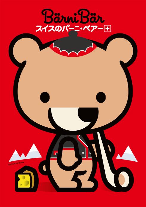 Bärni Bär postcard